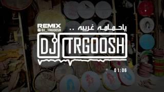 يا حمامه غريبه .. ( سامري ريمكس ) - دي جي طرقوش | DJ TRGOOSH