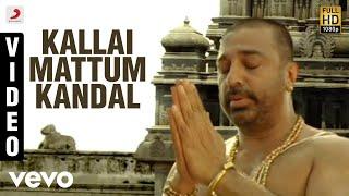 Dhasaavathaaram Tamil - Kallaimattum Kandal Video | Himesh | Kamal Haasan