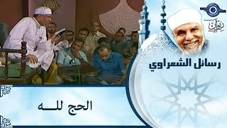 الشيخ الشعراوي | الحج للـــــــــــــه