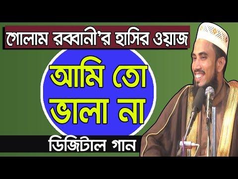 Xxx Mp4 গোলাম রব্বানী'র হাসির ওয়াজ আমি তো ভালা না Golam Rabbani Waz Bangla Waz 2018 3gp Sex