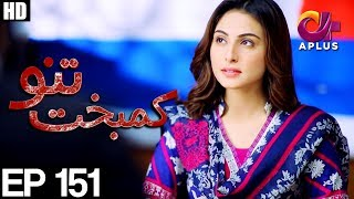Kambakht Tanno - Episode 151  Aplus ᴴᴰ uploaded on 06-07-2017 104199 views