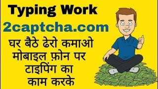 Ghar baithe typing job in hindi  Ghar bethe pesa kese kamaye Make Money With Typing work at Home