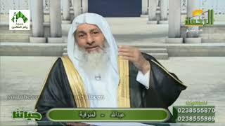 فتاوى الرحمة - للشيخ مصطفى العدوي 19-2-2018