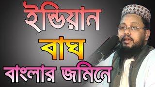 ইন্ডিয়ান বাঘ বাংলার জমিনে Bangla Waz 2018 Abul Kalam Azad  India  Varot Bangla Waz Islamic Waz Bogra