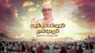 Shiridi Sai Baba | Mon - Sat at 10 am | Sun TV