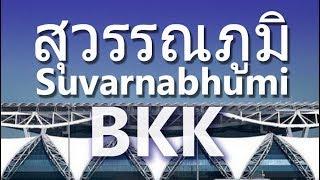 Bangkok Suvarnabhumi Airport | Arrival & Departure  |  สนามบินสุวรรณภูมิ