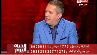 الحياة اليوم - الإعلامي تامر أمين يفتح ملف الاعتداء الجنسي على الأطفال في مصر
