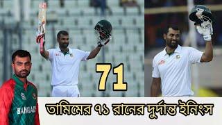 অস্ট্রেলিয়া বিপক্ষে তামিম ইকবালের ৭১ রানের অসাধারণ ইনিংস   Ban vs Aus Test 2017