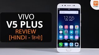 Vivo V5 Plus Review: Should you buy it in India?Hindi हिन्दी