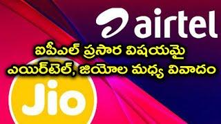 Bharti Airtel, Reliance Jio In Slugfest Over Supreme Court Order | Oneindia Telugu