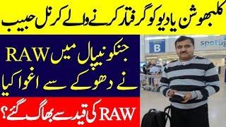 Pakistan Kay Betay Habib Kahan Hain Aj Kal ? | Spotlight