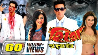 Bangla Movie | Hero The Superstar || Full Movie || Shakib Khan | Apu Biswas | Boby