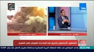 مصر في أسبوع | مستشار كلية القادة والأركان يوضح علاقة الإرهابيين بصناعة المخدرات