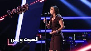 #MBCTheVoice - مرحلة الصوت وبس - سارة الغالي
