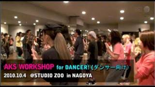 AKS WORKSHOP  for DANCER! (ダンサー向けダンスレッスンin名古屋)