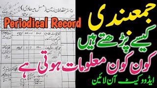 how to read Jamabandi ☆ periodical record ☆ Fard Jamabandi