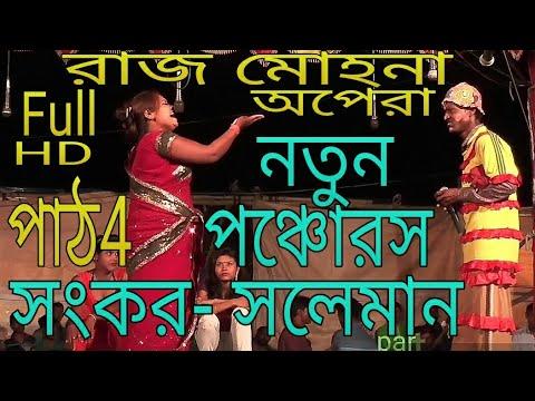 Xxx Mp4 New Alkap Sankar Slaman Part 4 Panchros Rajmahana Apera Bangala Comedy Gajon Comedy 3gp Sex
