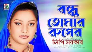 Lipi Sarkar - Bondhu Tomar Ruper - Bichched Gaan - Chandni Music