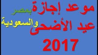 موعد إجازة عيد الأضحى 2017 ومدة إجازة عيد الاضحى 1438 هـ وإجازة الخدمة المدنية !