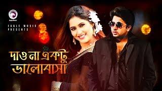 Dao Na Ektu Bhalobasha | Bangla Movie Song | Shakib Khan | Keya | Love Song
