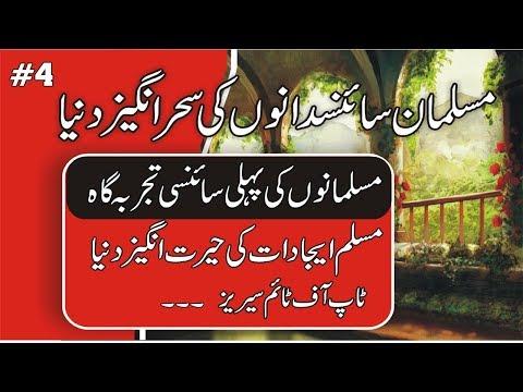 Xxx Mp4 Top Of Time Part 4 M Imran Adeeb Muslim Scientist Films Series 3gp Sex