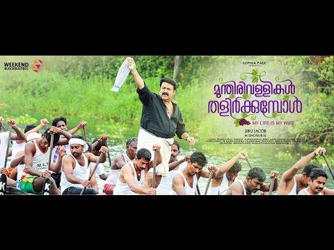 Munthirivallikal Thalirkkumbol -  Punnamada Kayal Video Song | Mohanlal | Meena | M Jayachandran