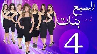 مسلسل السبع بنات الحلقة  | 4 | Sabaa Banat Series Eps