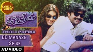 Ee Manase Se Se Lyrical Video Song | Tholiprema | Pawan Kalyan, Keerthi Reddy | Telugu Old Songs