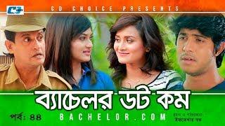 Bachelor Dot Com   Episode 44   Towsif   Nadia Mim   Siddiq   Nadia Nodi   Comedy Natok 2018