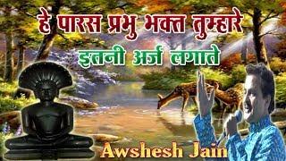 Jain Bhajan HD   He Paras Prabhu BHakt Tumhare   Avshesh Jain