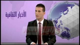 محمد يحياوي يكشف تفاصيل برنامج المهرجان الوطني للمسرح المحترف ط 11 مع ماليك سليماني