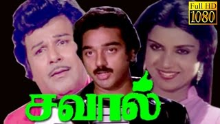Savaal | Kamal Hassan, Jaisankar,Sripriya,Lakshmi | Tamil Superhit Movie HD
