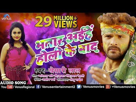 Xxx Mp4 हाेली का सबसे हिट Song Khesari Lal Yadav Bhatar Aiehe Holi Ke Baad New Bhojpuri Holi Song 2018 3gp Sex