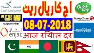 Today Saudi Riyal Rate - 08 July 2018 in Hindi/Urdu | INDIA | Pakistan | Bangladesh | Nepal
