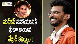 Sekhar Kammula Revealed about Mahesh Babu Help  - Filmyfocus.com