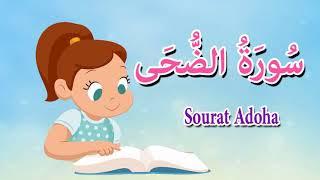 سورة الضحى - قرآن كريم بالتجويد للاطفال