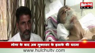 Now Akali Workers Beat A Old Age Man at Mukatsar Sahib
