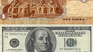 """""""اسعار الدولار فى مصر"""" تثير جدل المواطنيين بالشارع المصرى"""