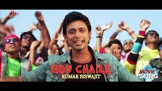 God Chaile By Kumar Bishwajit | Bangla Movie Song | Laser Vision