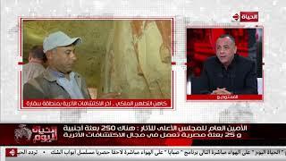 الحياة اليوم - الأمين العام للمجلس الأعلى للآثار: هناك 25 بعثة مصرية تعمل في الاكتشافات الأثرية