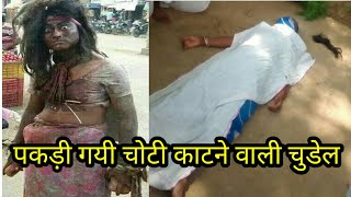 चोटी काटने वाली चुडेल choti katne wali Chudail   फिर से एक महिला की चोटी काटी   पकड़ा गया चुडेल का सच