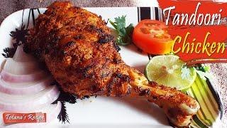 Tandoori chicken marinade | Easy Tandoori Chicken Recipe Without Oven | Bengali chicken recipe