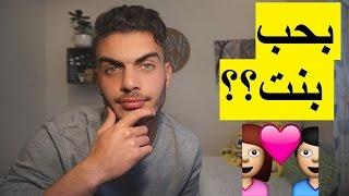 بحب بنت؟؟ | اسألو محمود العيساوي | Q&A