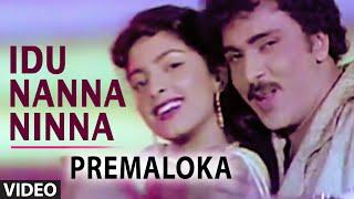 Idu Nanna Ninna Video Song || Premaloka || S.P. Balasubrahmanyam, S. Janaki