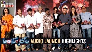 Anthervedam Movie AUDIO LAUNCH HIGHLIGHTS   Amar   Santoshini   CH Ravi Kishore  Mango Telugu Cinema