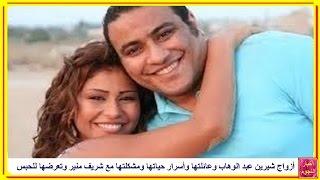 أزواج شيرين عبد الوهاب وعائلتها وأسرار حياتها ومشكلتها مع شريف منير وتعرضها للحبس...!!