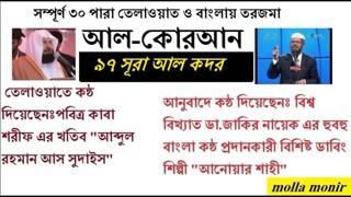bangla quran torjoma 97 sura al qadar by abdur rohman aas sudais and anower shahi