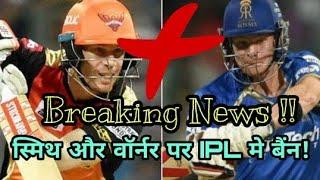 IPL 2018: Steve Smith And David Warner Ban 1 Year In IPL 2018 | Cricket News Today