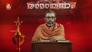 Ramayanam   Swami Chidananda Puri   Episode 226   Amrita TV