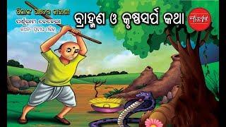 Bramhan o Krushna sarpa katha  (Story for Kids) Presented  By Parsuram Behera